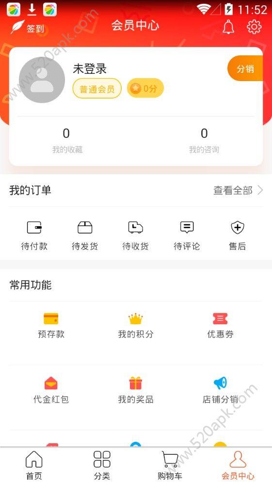 人民商城app官方手机版下载图2: