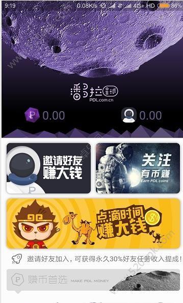 潘多拉星球挖矿赚钱app手机版下载图2: