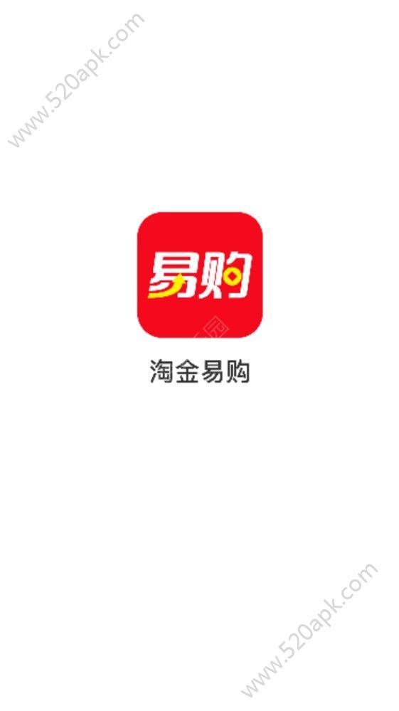 淘金易购下载app手机版  v1.0.0图1