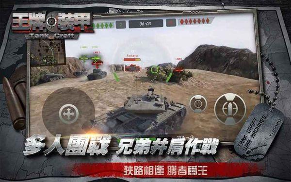 王牌装甲手游官方安卓版图片3