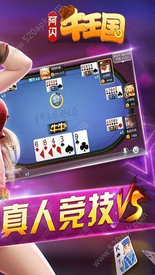 阿闪牛王国手机游戏官方网站下载最新版图4:
