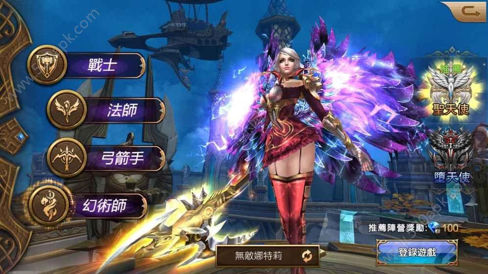 天谕之战手游官网下载安卓版图3: