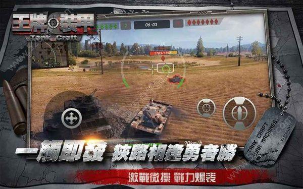 王牌装甲官方网站正版手游图4: