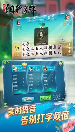 阿闪阳新字牌手机游戏官方网站下载最新版图1: