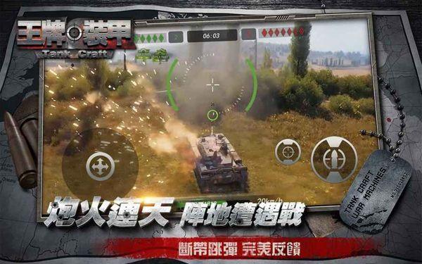 王牌装甲官方网站正版手游图片1