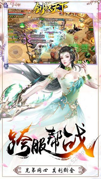 剑战天下官方网站下载正版手游图1:
