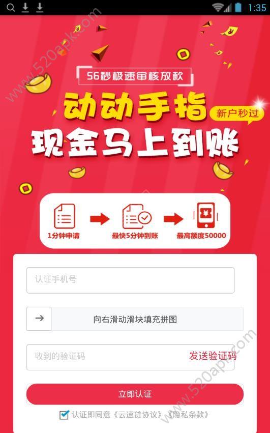 云速贷借款app手机版下载图1: