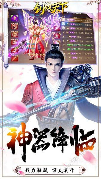 剑战天下官方网站下载正版手游图2: