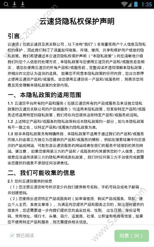 云速贷借款app手机版下载图2: