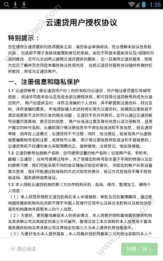 云速贷借款app手机版下载图3:
