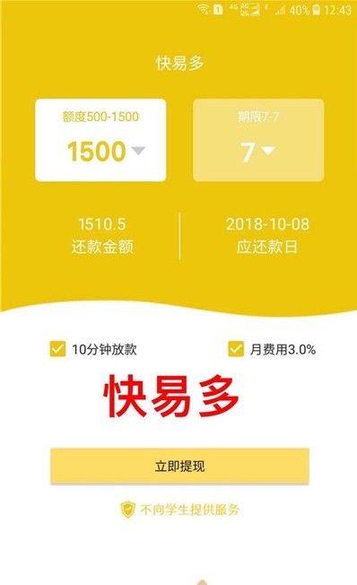 快意多贷款app下载手机版图片1