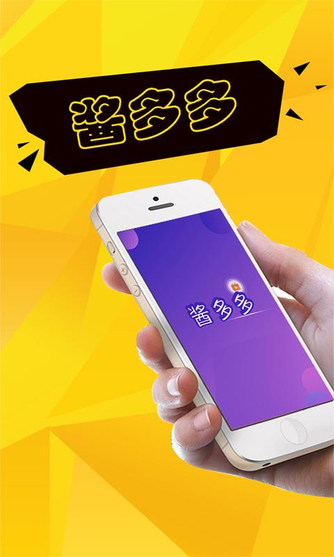 猩猩快赚app官方手机版下载图2: