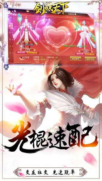剑战天下官方网站下载正版手游图片1