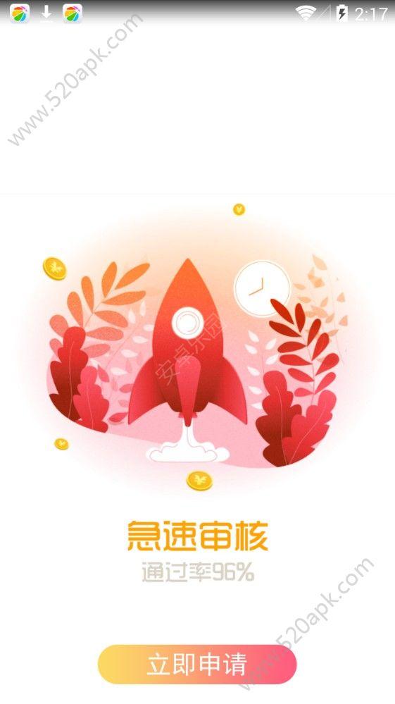 人人友钱app手机版下载图4: