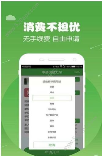 向钱借钱贷app手机版下载图2: