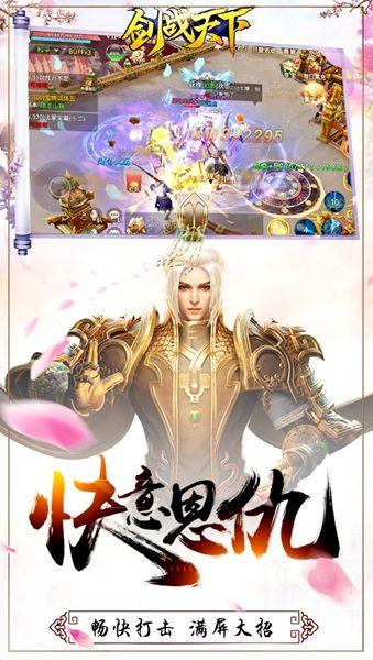 剑战天下官方网站下载正版手游图片2