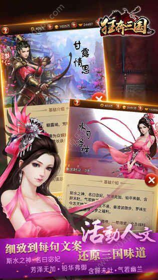 狂奔三国手游官方安卓版图2: