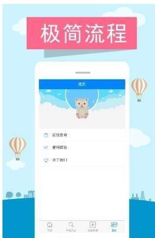 小白象贷款app手机版下载图片1