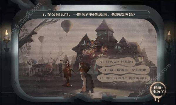 网易心跳游乐场官方网站下载正版手游图4: