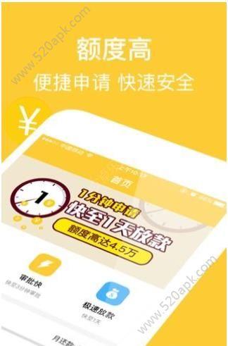 江湖救济贷款app手机版下载图3: