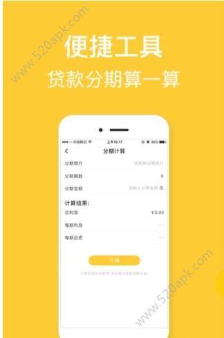 江湖救济贷款app手机版下载图2: