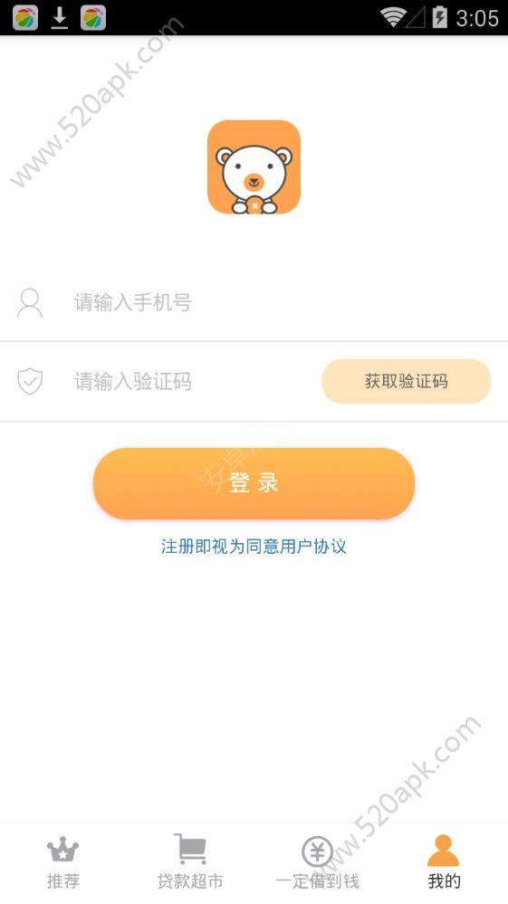 小熊速贷官方app手机版下载  v1.0.20图1