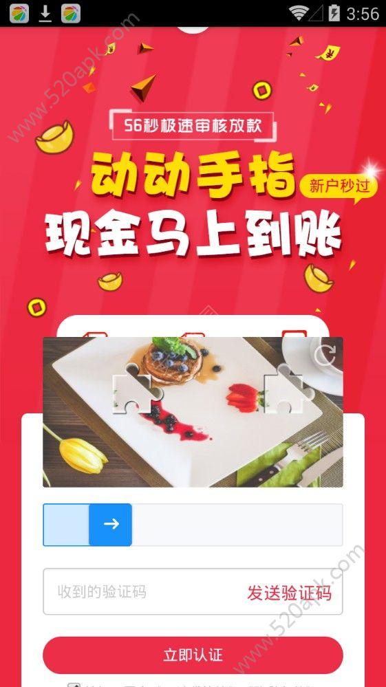 58速袋官方app手机版下载图2: