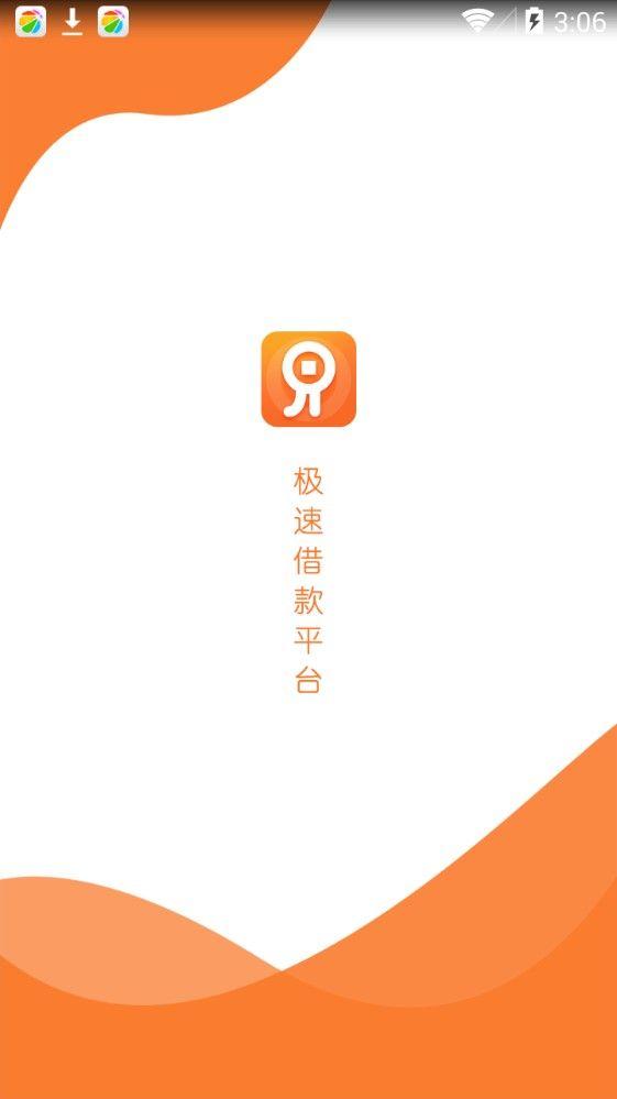 小财父贷款app下载手机版图片1