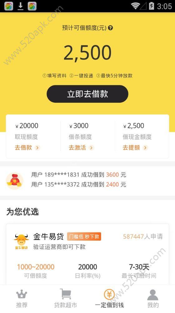 小熊速贷官方app手机版下载  v1.0.20图2