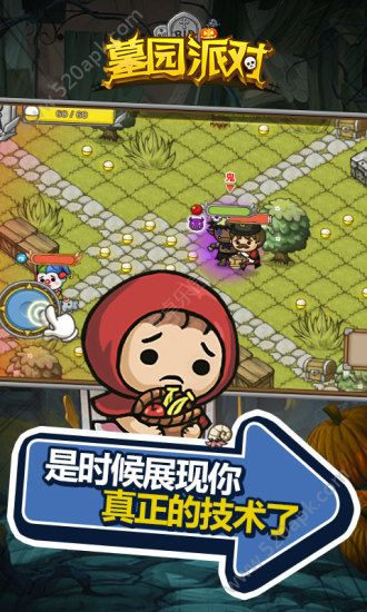 墓园派对手游官方安卓版图4: