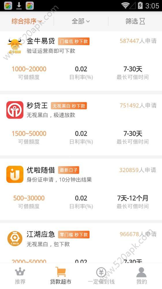 小熊速贷官方app手机版下载  v1.0.20图3