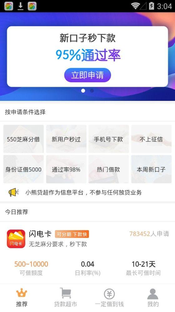 小熊速贷官方app手机版下载图片1