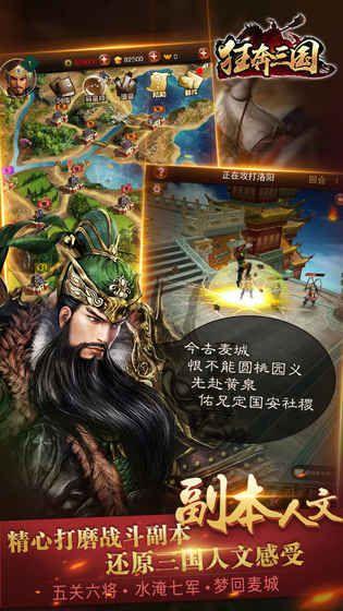 狂奔三国手游官方安卓版图片2