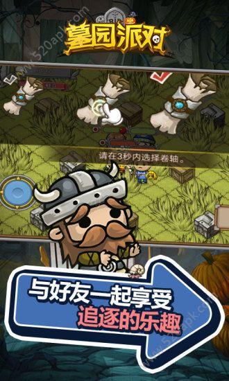 墓园派对手游官方安卓版图5: