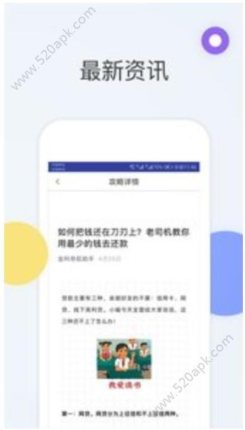 小黑鱼放心借贷款app手机版下载  v1.0.2图2