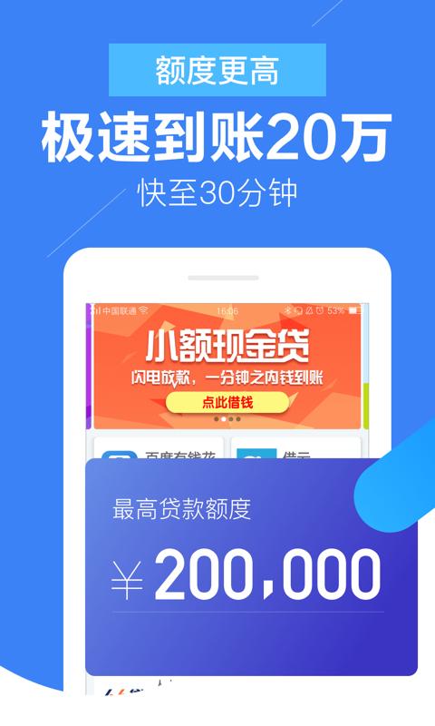 火山贷官方app手机版下载图1: