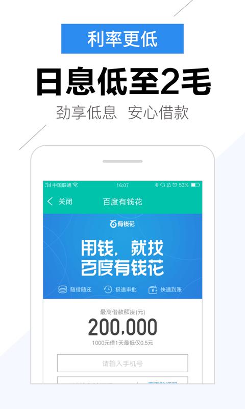 火山贷官方app手机版下载图3: