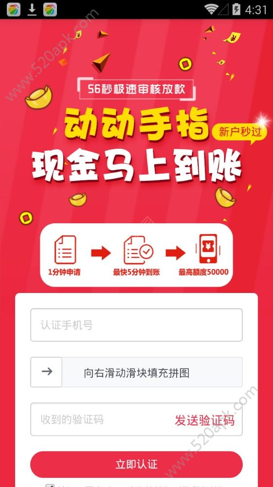 秒借360贷款app手机版下载  v1.0.0图1