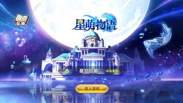 星萌物语手机游戏正版官方网站下载图3: