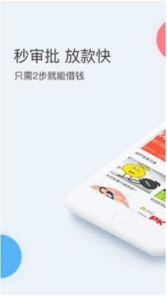 小黑鱼放心借贷款app手机版下载图片1