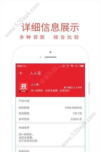 有个金窝贷款app最新版下载图1: