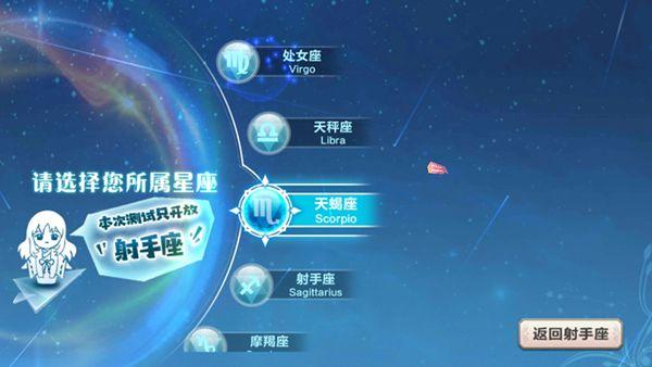 星萌物语手机游戏正版官方网站下载图片1