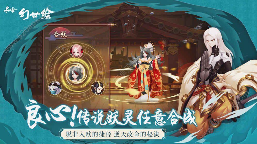 长安幻世绘官方网站下载正版手游图5: