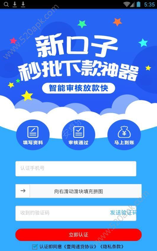 壹周速贷借款app手机版下载图3: