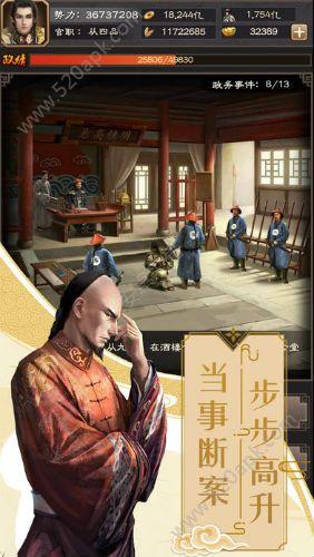 官道奇才游戏攻略无限元宝内购修改版图3: