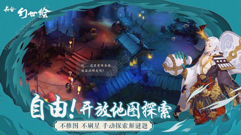 长安幻世绘官方网站下载正版手游图2: