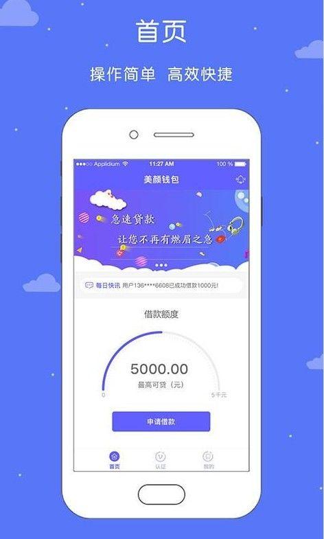 佰川贷官方app手机版下载图片1