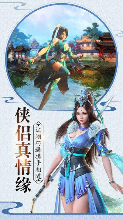 血剑吟手机游戏正版官方网站下载图片1