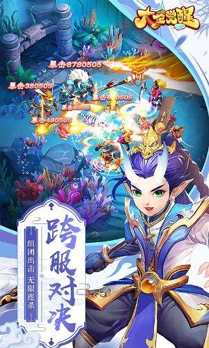 大圣觉醒H5手游官网下载安卓版图片3