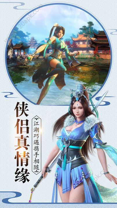 血剑吟手机游戏正版官方网站下载图3: